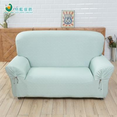 格藍傢飾 夏晶冰涼彈性沙發套2人座-綠