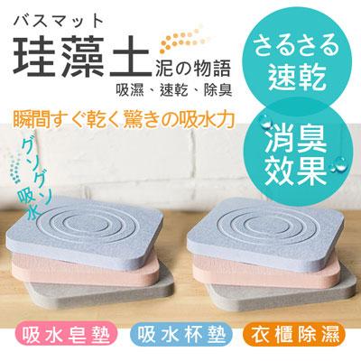 (4入組)泥之物語 天然珪藻土吸水方型杯墊/皂墊 HM-608 (顏色隨機)