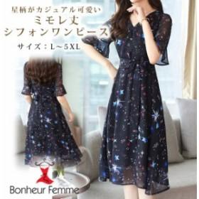 韓国 ファッション レディース ワンピース 夏 ドレス シフォン ウイングスリーブ 星柄 ひざ下丈 Vネック 大きいサイズ ki113