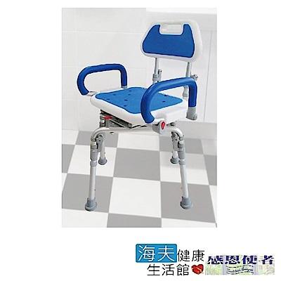 360度四段旋轉洗澡椅 - 扶手可掀 台灣製