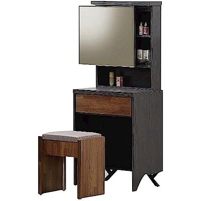 綠活居 凱斯時尚2尺側推式鏡面化妝台組合(含化妝椅)-60x40x154cm免組