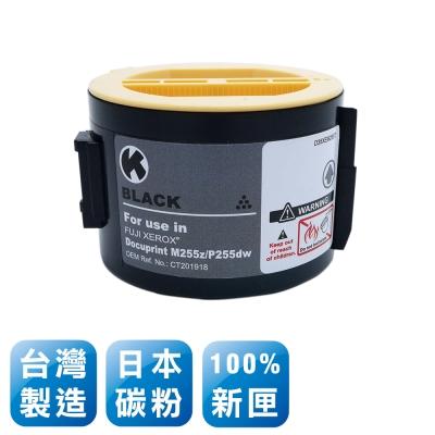 Fuji Xerox CT201918 台灣製日本巴川相容碳粉匣(黑色)