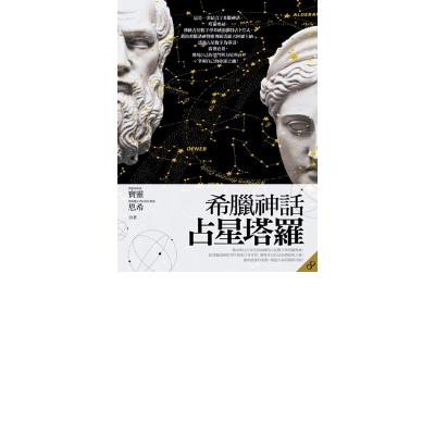 n內容簡介:這是一套結合了希臘神話、塔羅奧祕、傳統占星數字學系統的獨特占卜方式,n藉由希臘諸神對應傳...