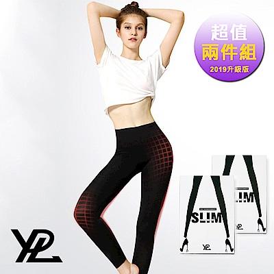 澳洲 YPL 一代微膠囊光速塑身褲 升級版Renaissance (超值兩件組)
