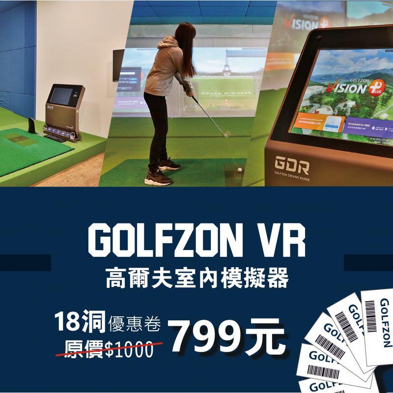 [台北內湖]貝克漢Golfzon高爾夫18洞卷 (1張)