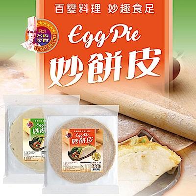 任選名廚美饌 妙餅皮原味(55gx10片)