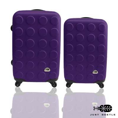 Just Beetle積木系列霧面24吋+20吋輕硬殼旅行箱/行李箱-紫色