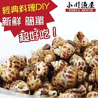 小川漁屋 經典胡椒風螺料理食材組4組(每組風螺500g±10%/料理粉40g)