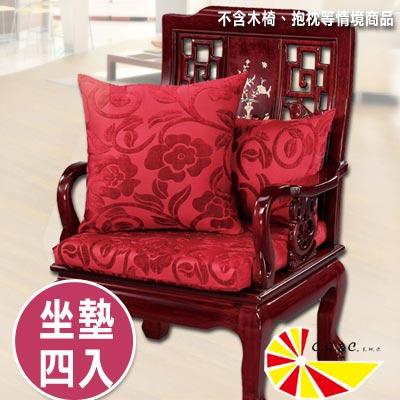 【凱蕾絲帝】富貴牡丹~實木椅專用絨布緹花記憶聚合坐墊(54*56CM)-4入