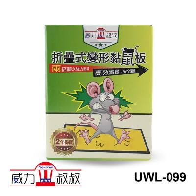 威力叔叔  UWL-099 折疊式變形黏鼠板 /  6入