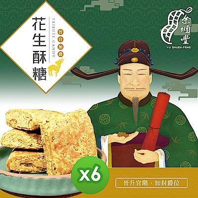 余順豐 花生酥糖(220gx6包)