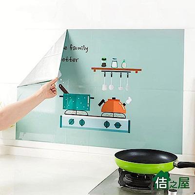 佶之屋  廚房DIY自黏防油壁貼 60x90cm