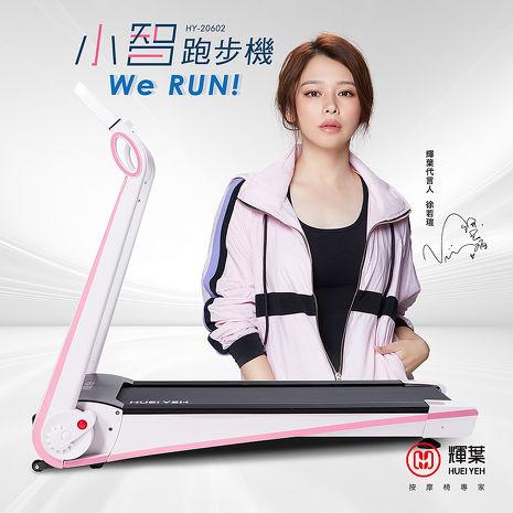 輝葉 Werun小智跑步機APP蜜糖粉