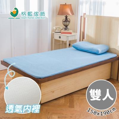格藍傢飾 酷涼3D立體透氣水洗床墊(2cm支撐型)-雙人