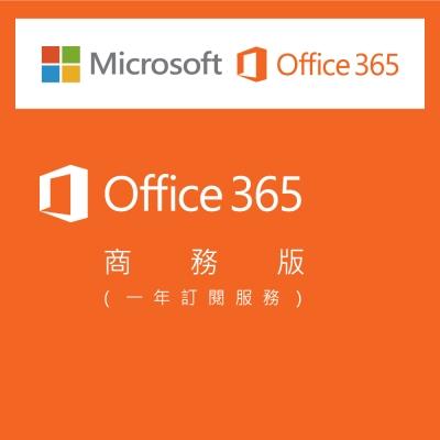 微軟 Microsoft Office 365 商務版 一年訂閱雲端服務