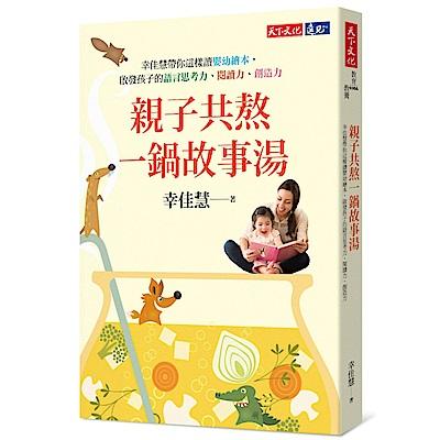 親子共熬一鍋故事湯:幸佳慧帶你這樣讀嬰幼繪本,啟發孩子的語言思考力、閱讀力、創造力(新版)