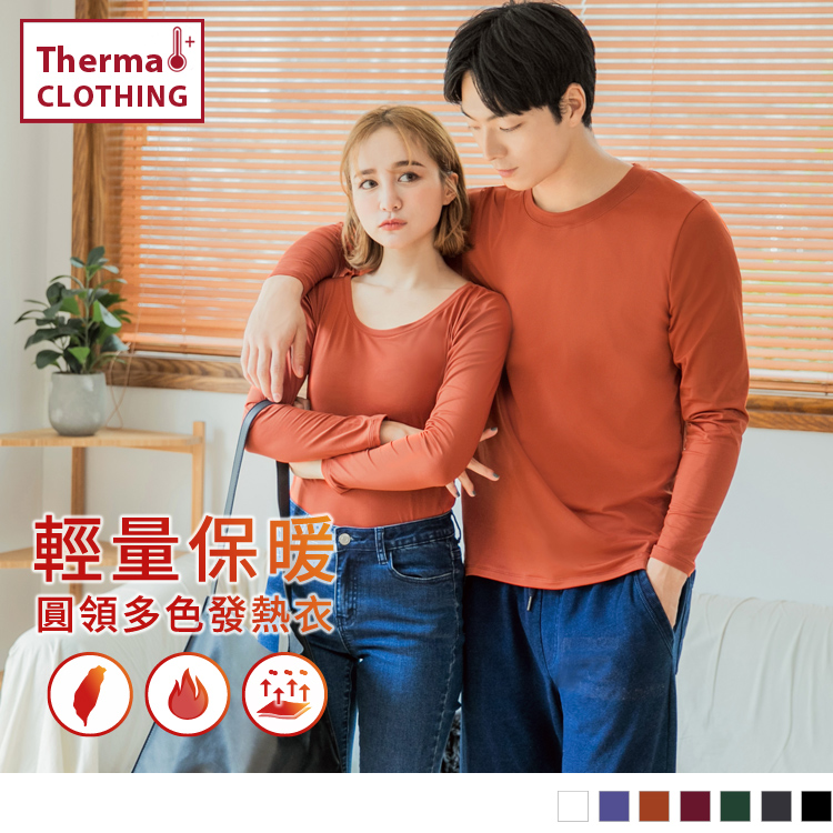 台灣製造輕量內磨毛圓領彈性男生保暖發熱衣