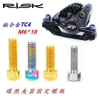 【小謙單車】全新【RISK TC4鈦合金M6*18mm下標區】 碟煞夾器螺絲/鈦合金螺絲/鈦螺絲/M6×18mm