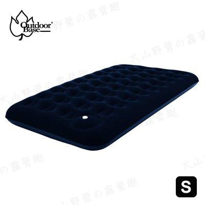 【暫缺貨】新店桃園 Outdoorbase 24103 CampLife 美麗人生充氣床墊 S號 充氣墊 充氣睡墊