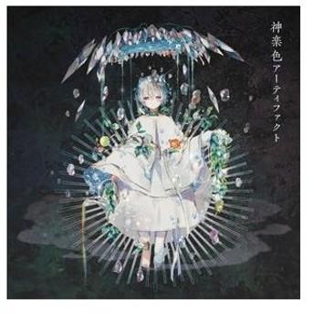 まふまふ / 神楽色アーティファクト(初回生産限定盤A/CD+DVD) (初回仕様) [CD]