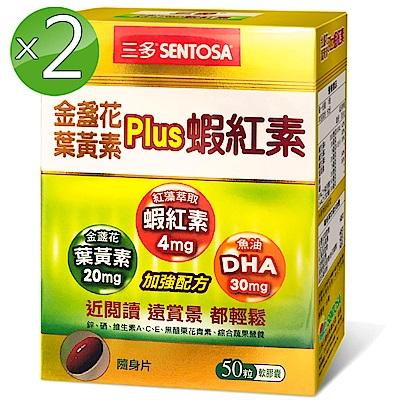三多 金盞花葉黃素Plus蝦紅素軟膠囊 50粒/盒 X2