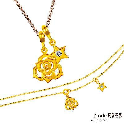 J code真愛密碼金飾 雙子座-玫瑰黃金墜子(流星) 送項鍊+黃金手鍊