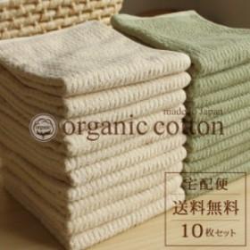 フェイスタオル セット 10枚 まとめ買い 綿 オーガニックコットン100% 日本製