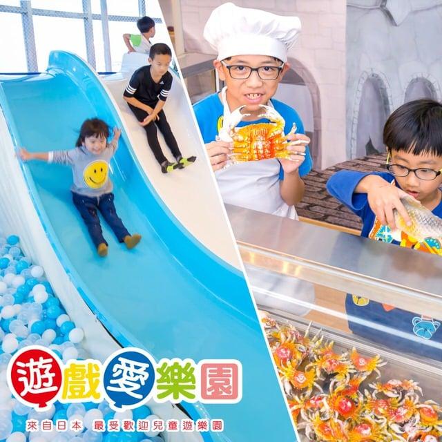 【台中-遊戲愛樂園魔法公園新時代店】1大1小親子門票(2張)