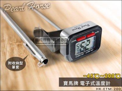寶馬牌 速顯電子式溫度計 -45~200度(HK-ETM-200) 304不鏽鋼