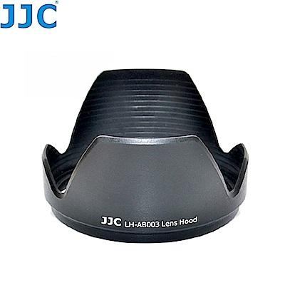 JJC副廠Tamron騰龍AB003遮光罩適B003 B005 18-270mm F3.5-6.3 17-50mm F2.8 AF Di VC XR II LD