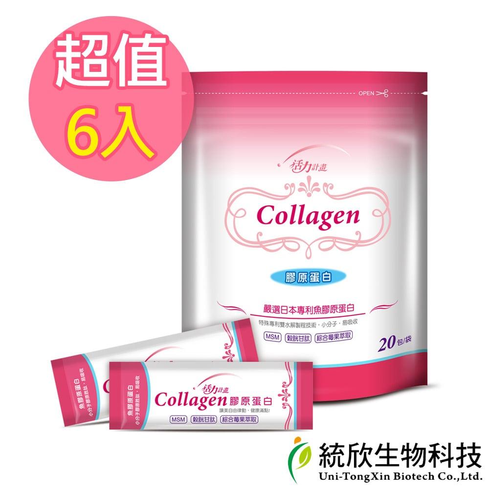 統欣生技 活力計畫 膠原蛋白(20包/袋)-6入