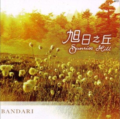 音樂居士*班得瑞 Bandari - Sunrise Hill 旭日之丘*CD專輯