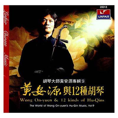 黃安源專輯(9)黃安源與12種胡琴 1CD