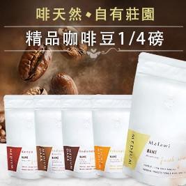 【啡天然】自有莊園 精品咖啡豆