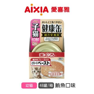 【Aixia】愛喜雅-健康主食罐幼貓4號-鮪魚(48罐組)