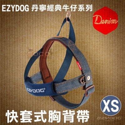 COCO【免運】澳洲 EZYDOG丹寧經典牛仔布-快套式胸背帶XS號/小型犬-牽繩需另外訂購HQXSD