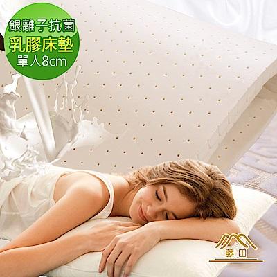 日本藤田 Ag+銀離子抗菌鎏金舒柔乳膠床墊(8cm)-單人