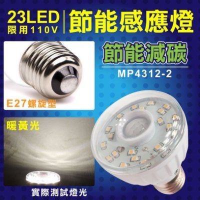 ☆圓仔家電精品☆明沛 23LED紅外線感應燈E27螺旋型暖黃光 MP-4312-2