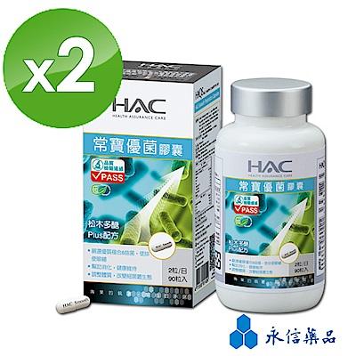 永信 HAC  常寶優菌膠囊  90錠x2瓶