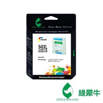 【綠犀牛】 for HP NO.940XL C4907A 藍色高容量環保墨水匣 / 適用: OfficeJet Pro 8000 / 8500 / 8500W / 8500a / 8500a Plus