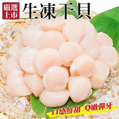【海陸管家】鮮美Q彈生凍干貝(每包約20顆/共200g) x16包