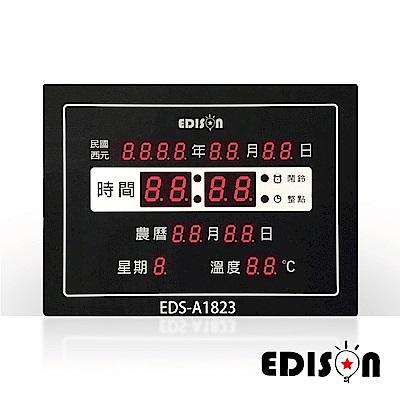 愛迪生 輕巧型12/24小時制LED 電子萬年曆掛鐘