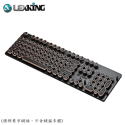 Lexking 雷斯特 KT-01 復古打字機鍵帽 古銅圓形 鍵帽組