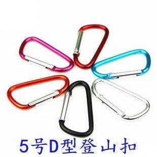 【露營趣】TNR-067 5號D字扣 D型扣 掛鉤 D型扣環 勾環 鑰匙扣 水壺扣 掛勾 D型環