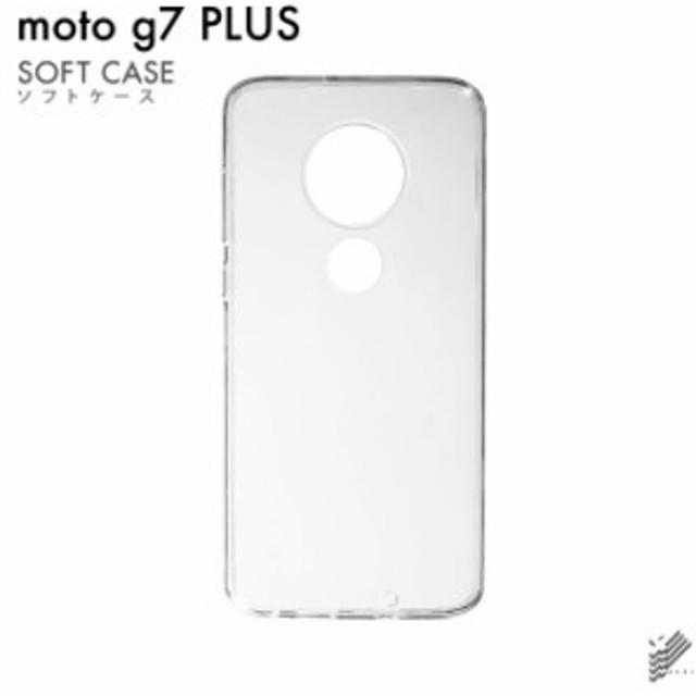 MOTOROLA moto g7 PLUS XT1965用 無地ケース (ソフトTPUクリア)