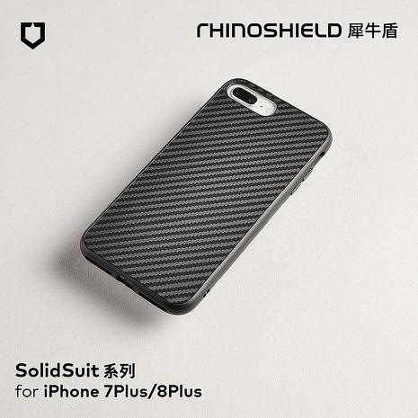 犀牛盾 iPhone 8 7 Solidsuit 碳纖維 防摔背蓋手機殼 黑色