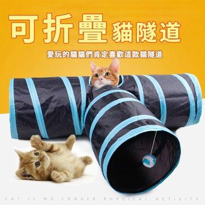 BANG◎三通貓隧道 可摺疊 三孔貓通道 折疊響紙隧道 沙沙聲隧道 寵物用品 寵物玩具【HH13】
