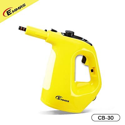 EMMAS  多功能手持式蒸氣清潔機 CB-30
