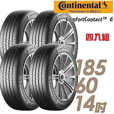 【德國馬牌】CC6-185/60/14吋 舒適寧靜輪胎 四入組