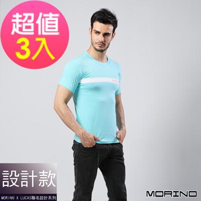 (超值3入組)設計師聯名-時尚型男短袖衫/T恤   淺藍 MORINOxLUCAS